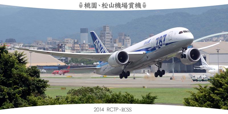 2013桃園松山機場賞機