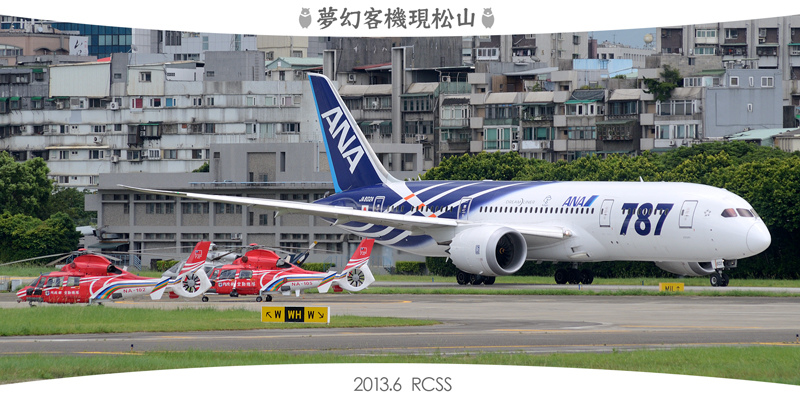 2013夢幻客機現松山