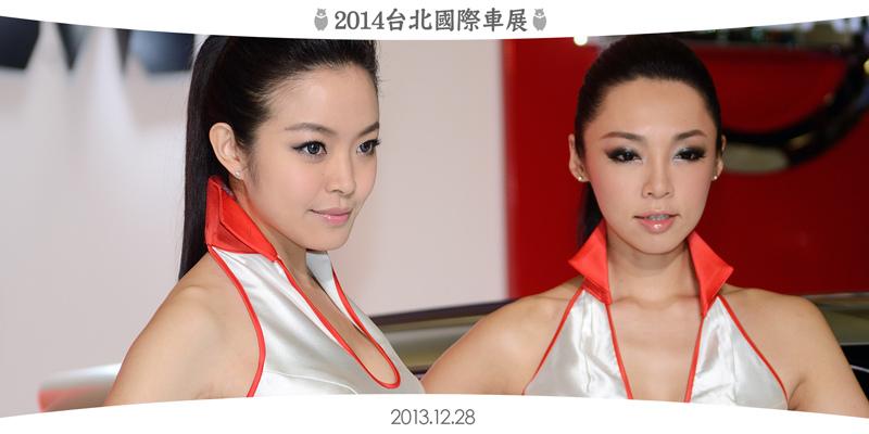 2014台北國際車展