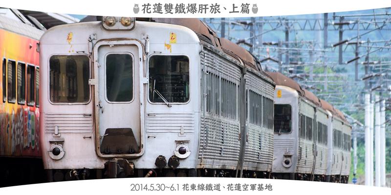 2014花蓮雙鐵爆肝旅1