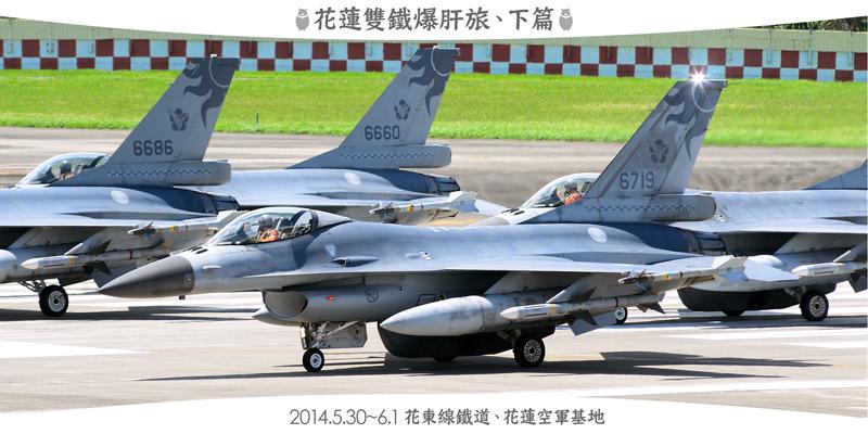 2014花蓮雙鐵爆肝旅2