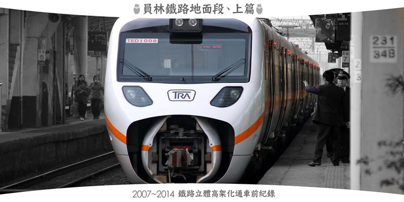2014員林鐵路高架化1