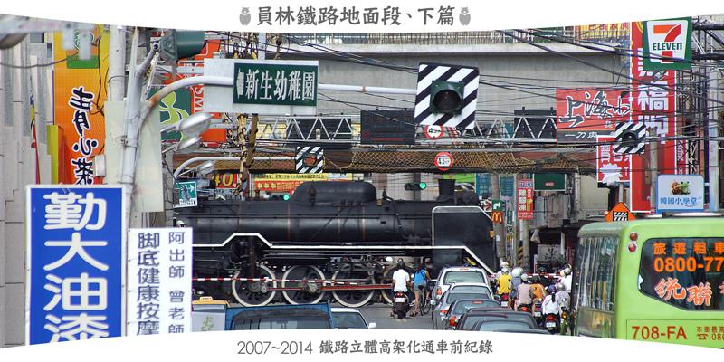 2014員林鐵路高架化2