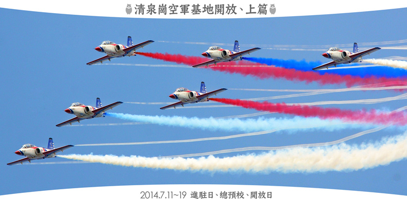 2014清泉崗開放上篇