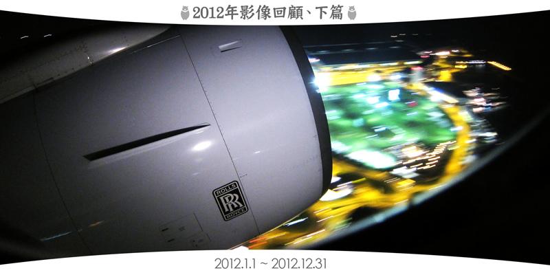 網誌圖首( 2012年影像回顧 )下