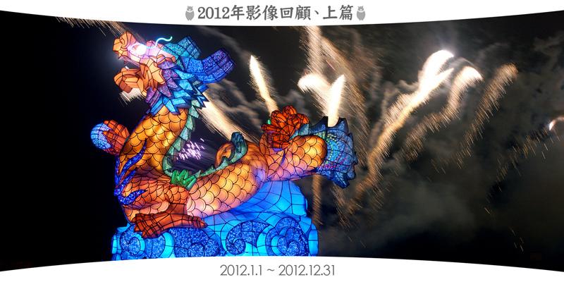 網誌圖首( 2012年影像回顧 )上