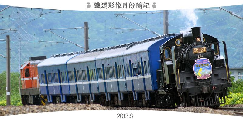 網誌圖首( 月份鐵道 )2013.8