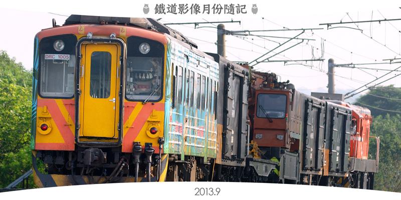 網誌圖首( 月份鐵道 )2013.9