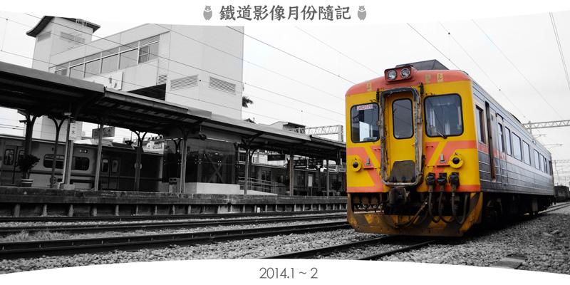 網誌圖首( 月份鐵道 )2014.1-2