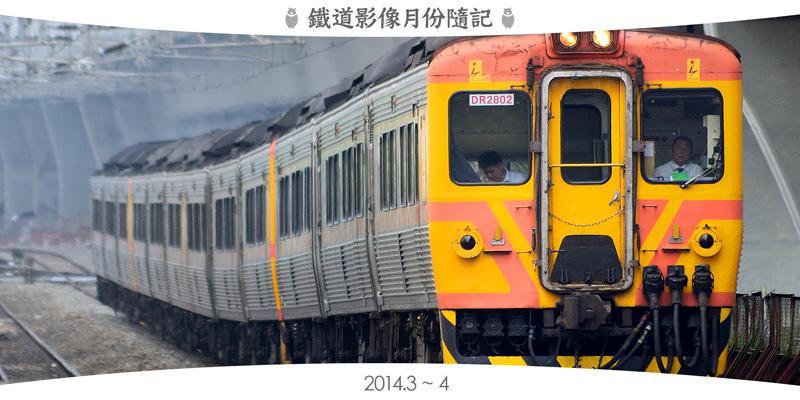 網誌圖首( 月份鐵道 )2014.3-4
