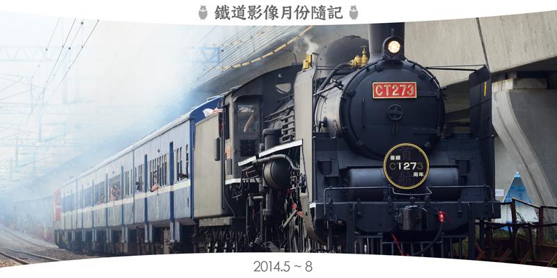 網誌圖首( 月份鐵道 )2014.5-8