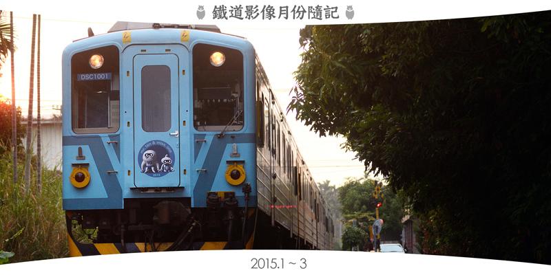 網誌圖首( 月份鐵道 )2015.1-3
