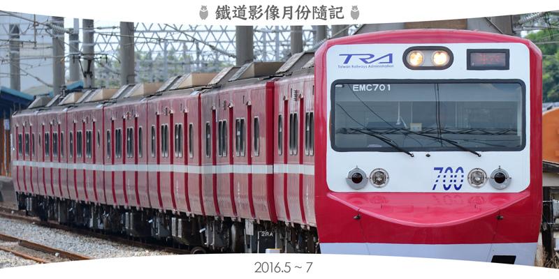 網誌圖首( 月份鐵道 )2015.5-7