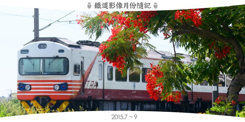 網誌圖首( 月份鐵道 )2015.7-9