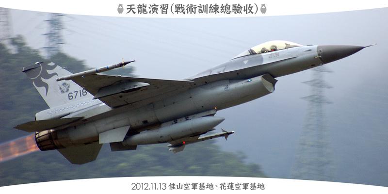 2012天龍演習.jpg