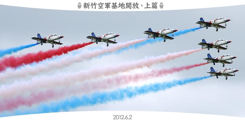 2012新竹基地開放,上篇.jpg