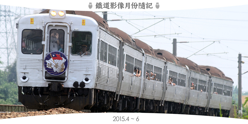 網誌圖首( 月份鐵道 )205.4-6