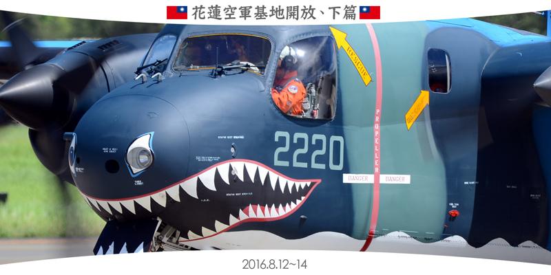 網誌圖首( 2016 花蓮空軍基地開放 ) 上