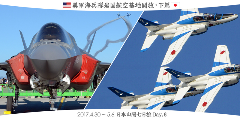 網誌圖首( 2017 山陽七日遊 ) 6-2