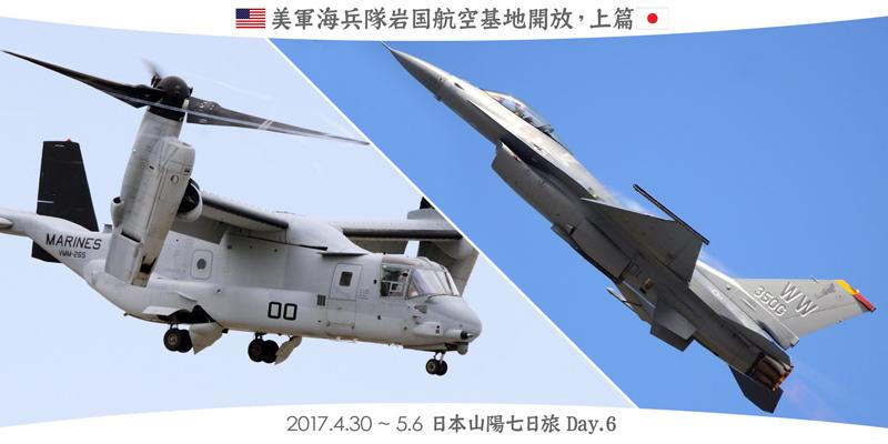 網誌圖首( 2017 山陽七日遊 ) 6-1