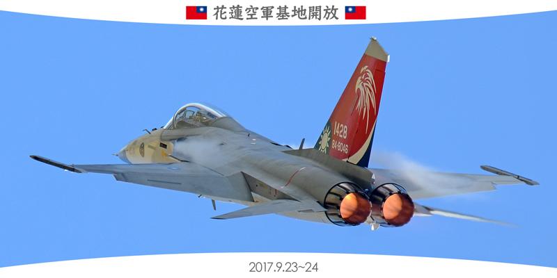 網誌圖首( 2017 花蓮空軍基地開放 ) 上