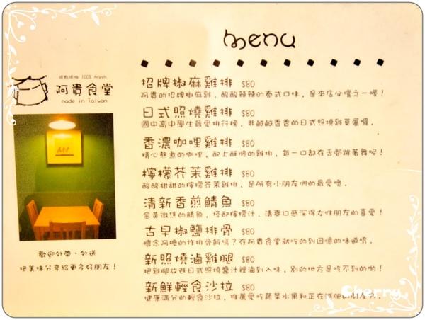 阿貴食堂-菜單