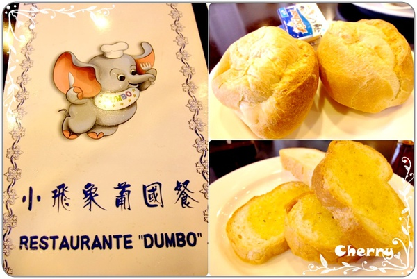 小飛象葡國餐廳菜單及麵包