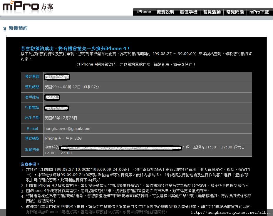 iPhone 4 中華電信預約成功