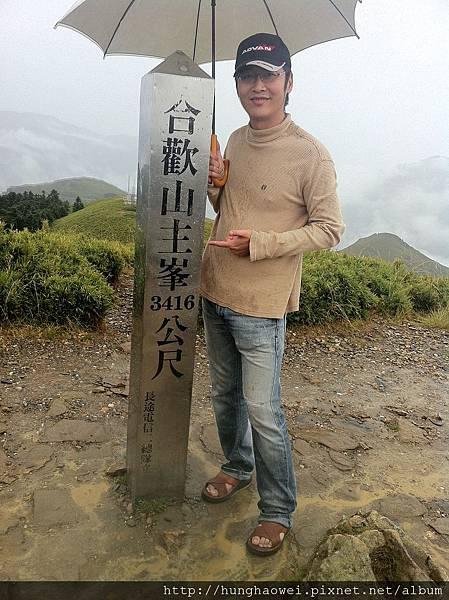 合歡山主峰3416公尺(2011.10)