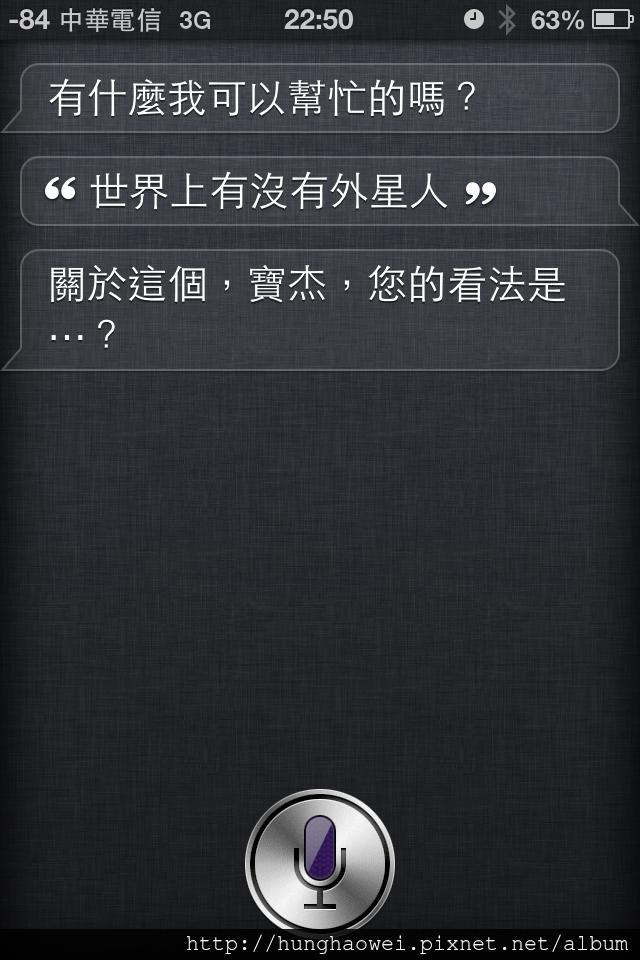 Siri 超幽默的 連寶傑也認識