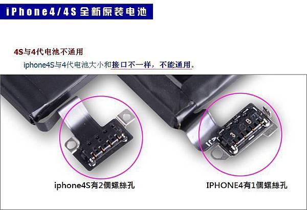 4 vs 4S battery