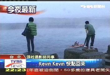仙杜麗娜攝影師張漢霖Kevin意外落海