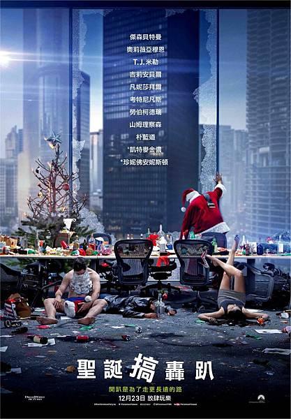聖誕搞轟趴中文海報