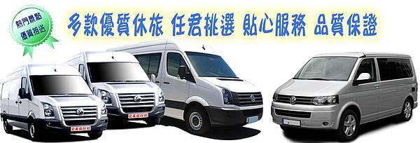 台灣旅遊包車.jpg