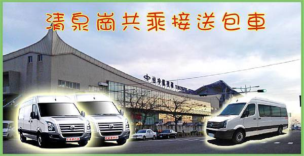 清泉崗共乘接送包車.jpg