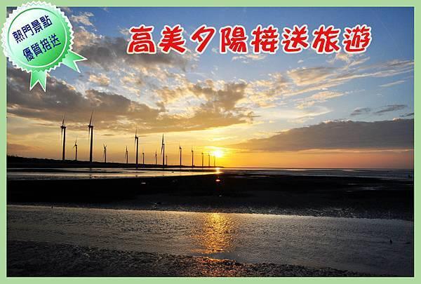 台中高美溼地夕陽旅遊包車.jpg