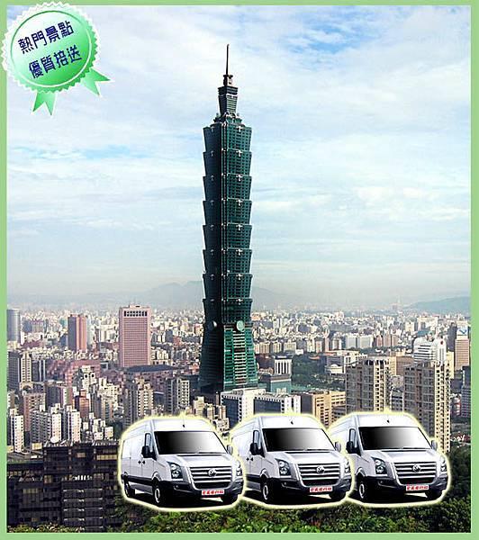 台灣101旅遊包車.jpg