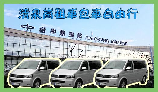 清泉崗租車.png