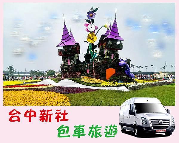 台中新社包車旅遊.jpg