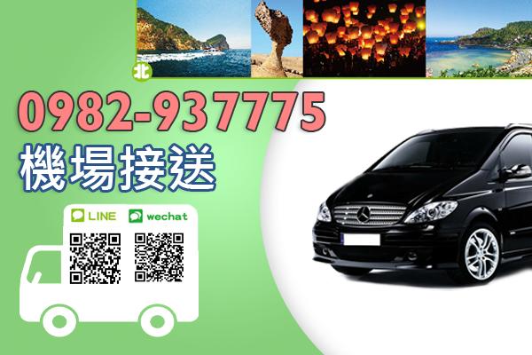 暑假旅遊 彰化埔心鹿港田尾旅遊包車 台中清泉崗機場接送 連絡電話:0968837777