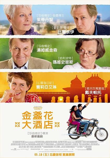 金盞花大酒店海報中文