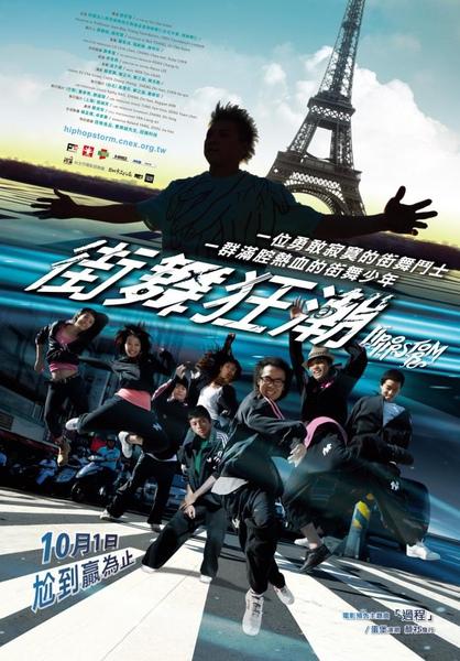 街舞狂潮-電影海報.jpg