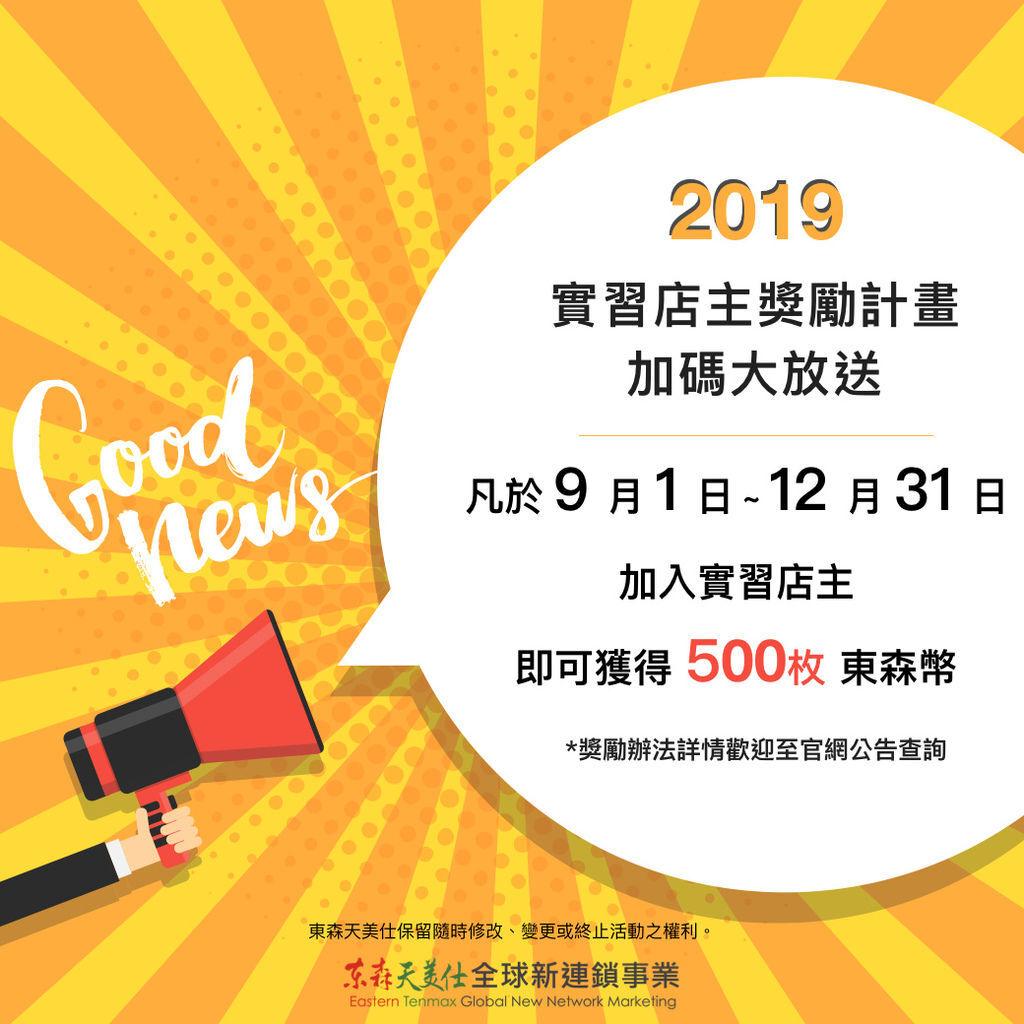 20190830實習店主獎勵計劃_001[1077](1).jpeg