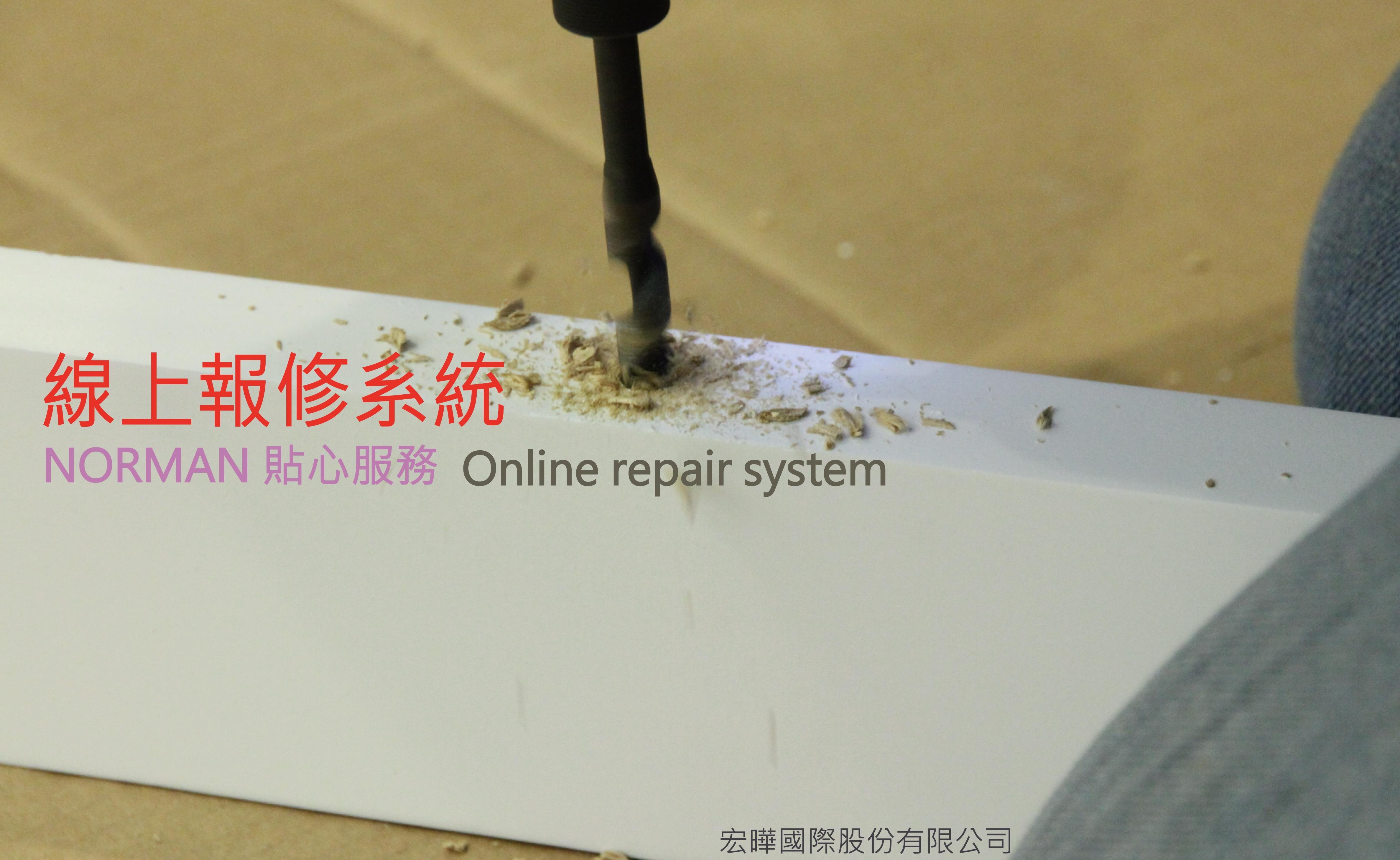 線上維修系統.jpg