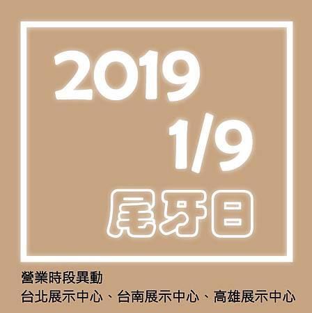 2019尾牙.jpg