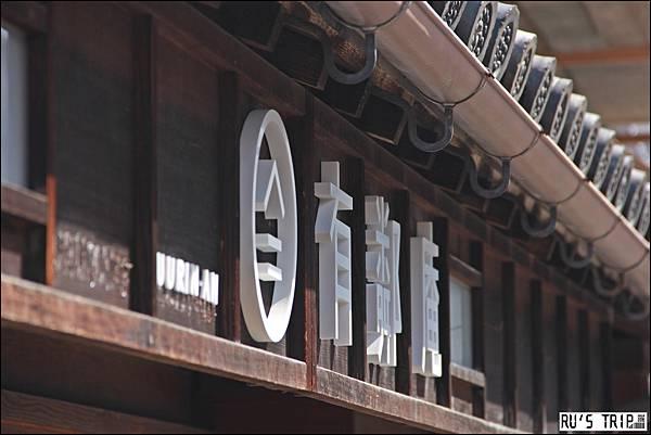 [食記-日本中國|岡山] 有鄰庵  ❤倉敷 幸福布丁❤