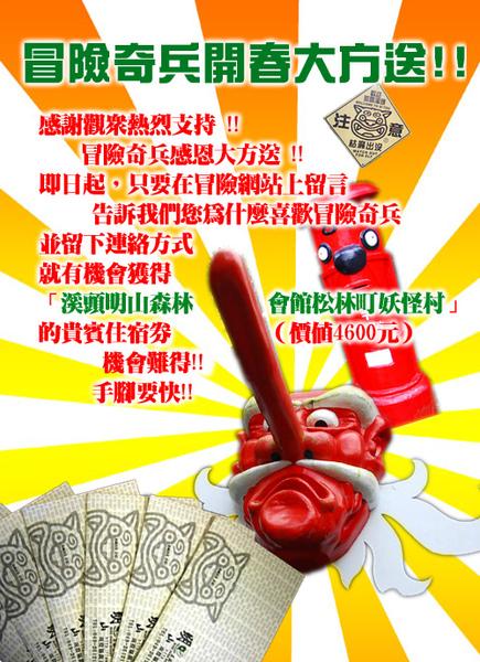 天狗現身妖怪村.jpg
