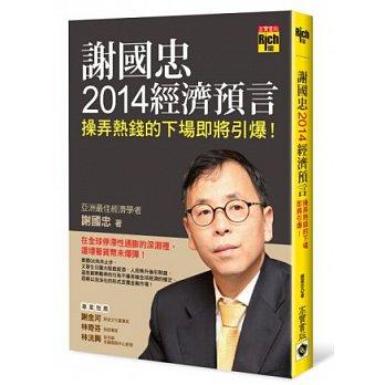 謝國忠2014經濟預言:操弄熱錢的下場即將引爆