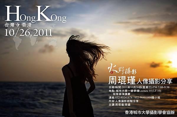 橫式香港講座85X56縮圖.jpg