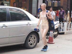 全裸逛大街